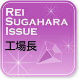 REI SUGAHARA ISSUE 工場長